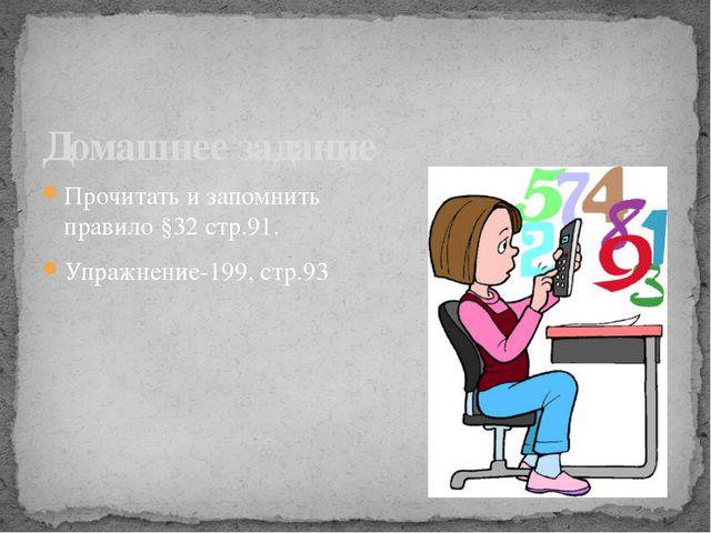 Домашнее задание Прочитать и запомнить правило §32 стр.91. Упражнение-199, ст...