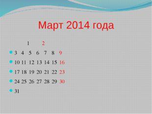 Март 2014 года      1 2 3456789 10111213141516 17181920