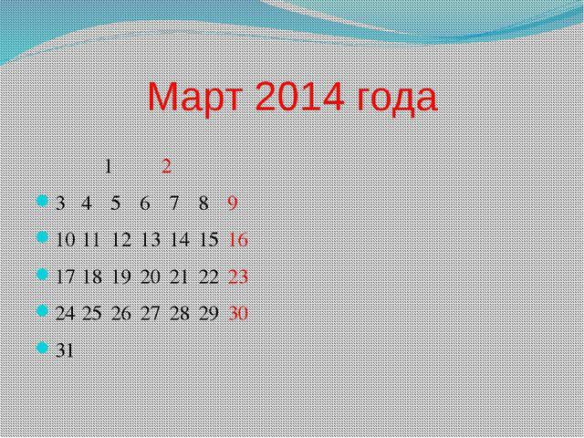 Март 2014 года      1 2 3456789 10111213141516 17181920...