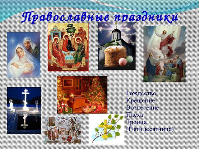 Православные праздники Рождество Крещение Вознесение Пасха Троица (Пятидесятн...