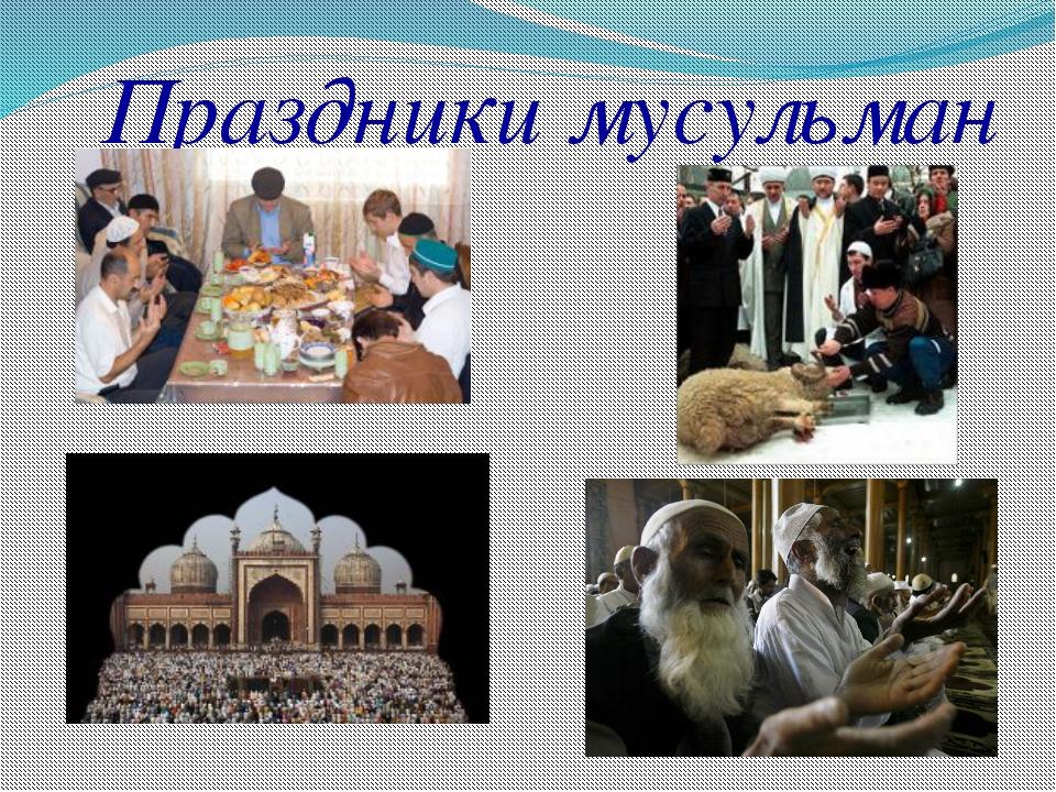 Праздники мусульман