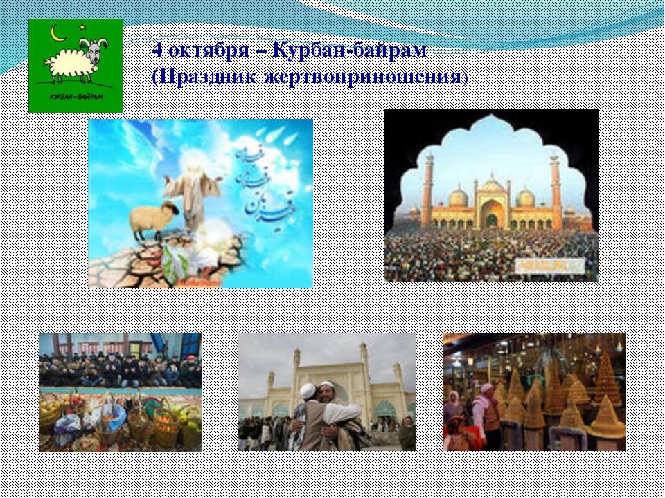 4 октября – Курбан-байрам (Праздник жертвоприношения)
