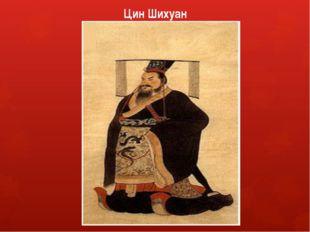 Цин Шихуан