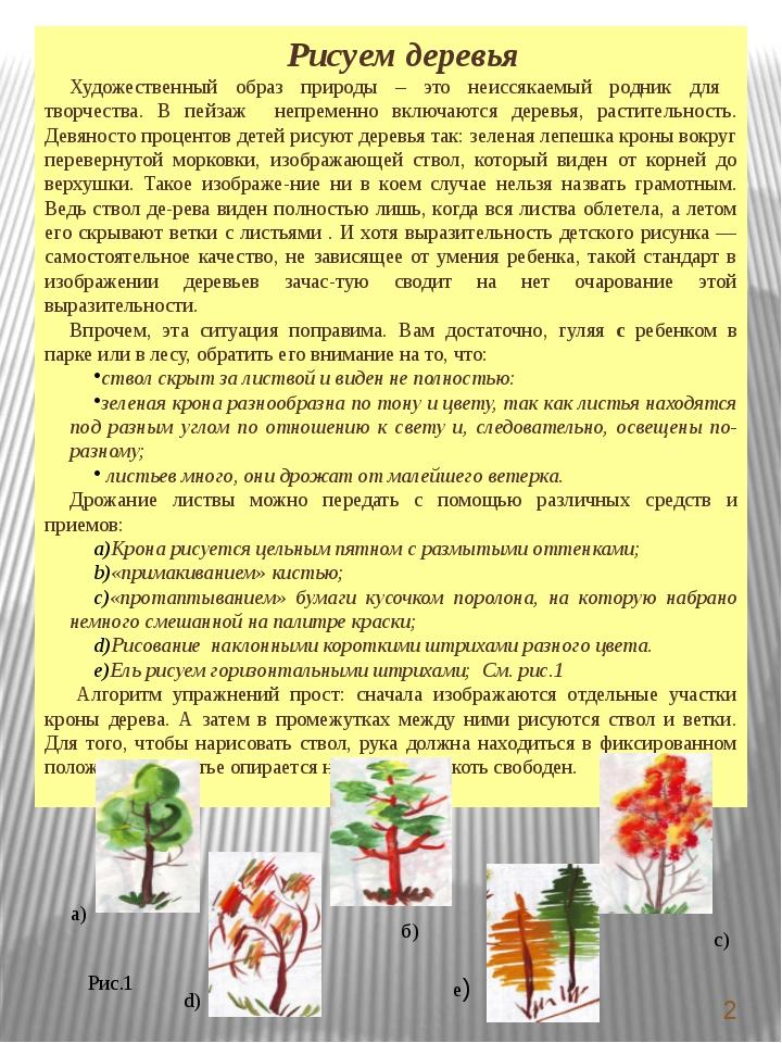 Рисуем деревья Художественный образ природы – это неиссякаемый родник для тв...