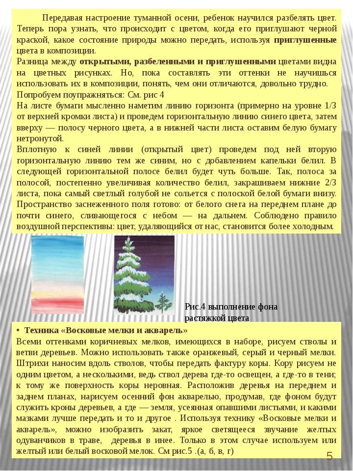 • Техника «Восковые мелки и акварель» Всеми оттенками коричневых мелков, имею...