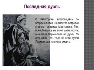 Последняя дуэль В Пятигорске, возвращаясь со второй ссылки, Лермонтов встрети