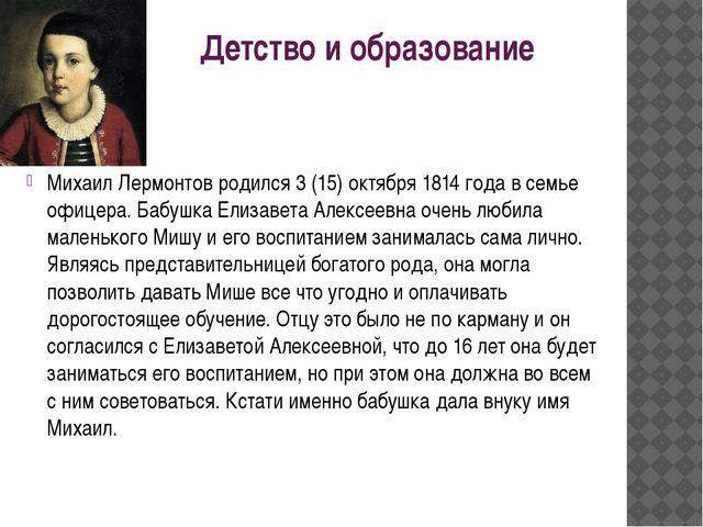 Детство и образование Михаил Лермонтов родился 3 (15) октября 1814 года в се...