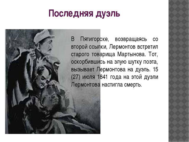 Последняя дуэль В Пятигорске, возвращаясь со второй ссылки, Лермонтов встрети...