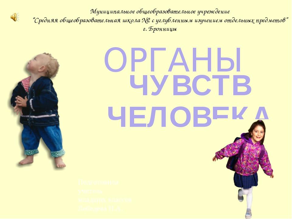 ОРГАНЫ ЧУВСТВ ЧЕЛОВЕКА Подготовила учитель младших классов Лебедева Н.А. Муни...