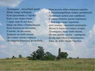 Луганщина - мій рідний край! Вітає сонце небокрай, Коли приходить в Україну,