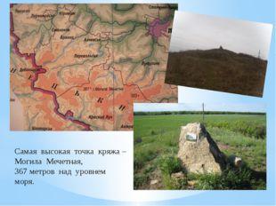 Самая высокая точка кряжа – Могила Мечетная, 367 метров над уровнем моря.