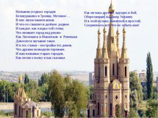 Названия уездных городов Белокуракино и Троицк, Меловое … В них звуки памят