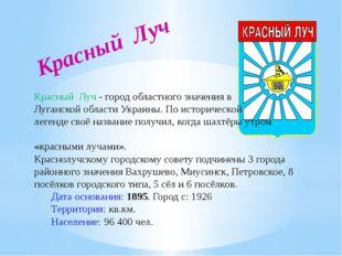 Красный Луч Красный Луч - город областного значения в Луганской области Украи