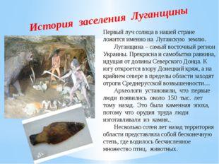 История заселения Луганщины Первый луч солнца в нашей стране ложится именно н