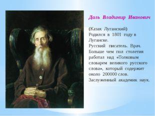 Даль Владимир Иванович (Казак Луганский) Родился в 1801 году в Луганске. Русс