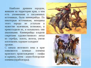 Наиболее древним народом, жившим на территории края, о чем есть упоминания в