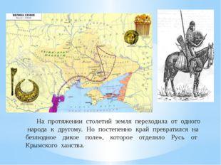 На протяжении столетий земля переходила от одного народа к другому. Но посте