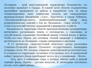 Луганщина – край индустриальный, подавляющее большинство его населения прожив