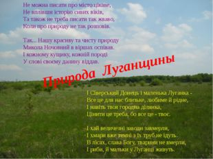 Природа Луганщины Не можна писати про місто цікаве, Не вплівши історію сивих