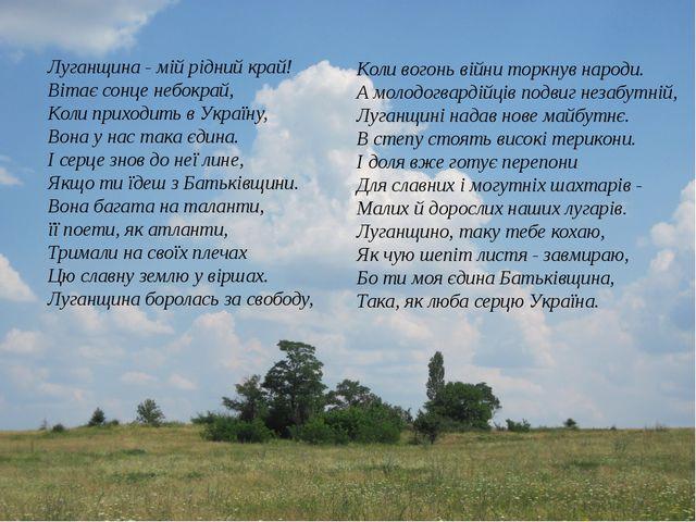 Луганщина - мій рідний край! Вітає сонце небокрай, Коли приходить в Україну,...