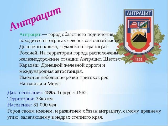 Антрацит Антрацит — город областного подчинения, находится на отрогах северо-...