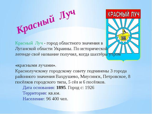 Красный Луч Красный Луч - город областного значения в Луганской области Украи...