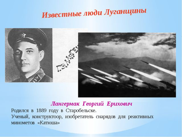 Лангермак Георгий Ерихович Родился в 1889 году в Старобельске. Ученый, констр...