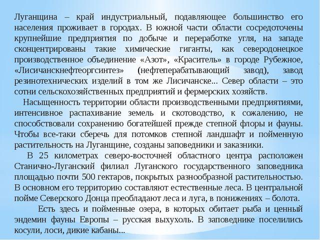 Луганщина – край индустриальный, подавляющее большинство его населения прожив...