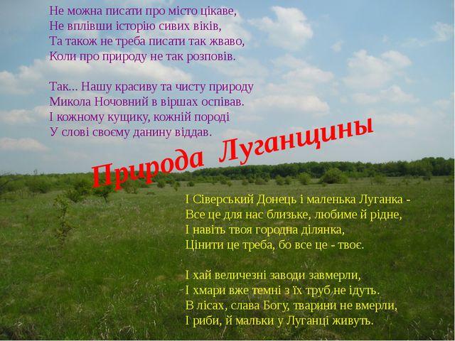 Природа Луганщины Не можна писати про місто цікаве, Не вплівши історію сивих...