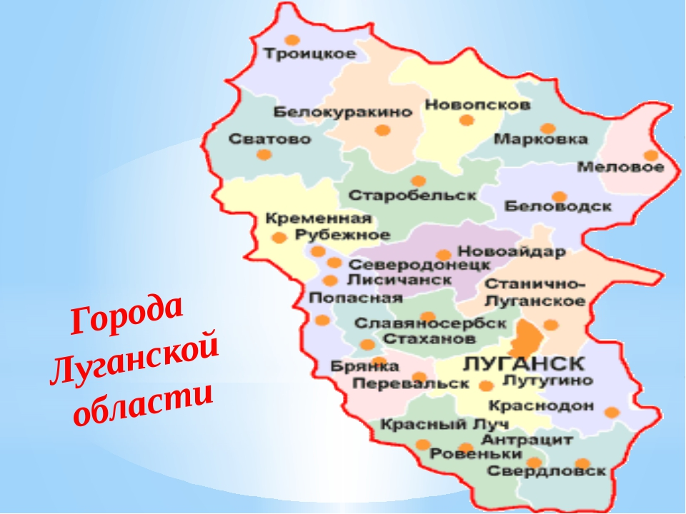 Города Луганской области