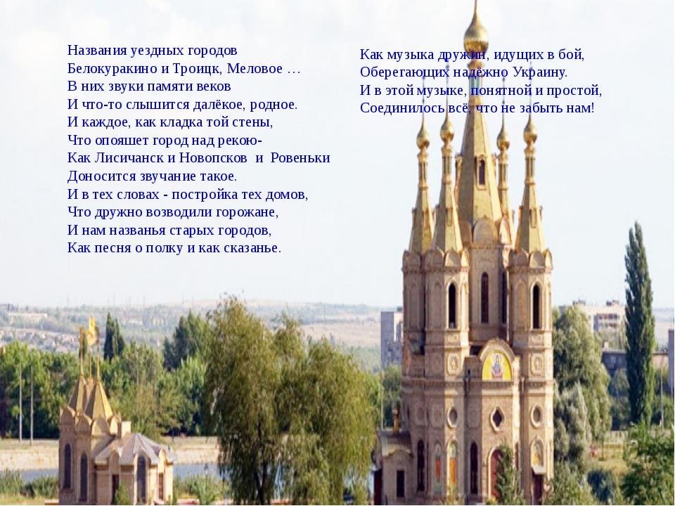 Названия уездных городов Белокуракино и Троицк, Меловое … В них звуки памят...