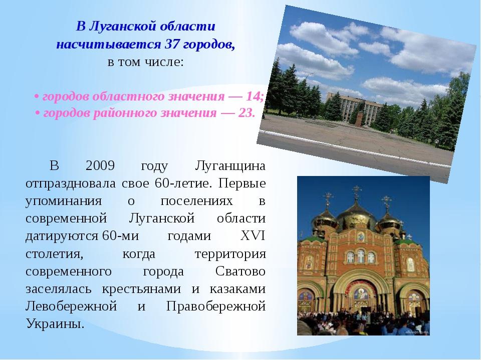 В Луганской области насчитывается 37 городов, в том числе: • городов областн...