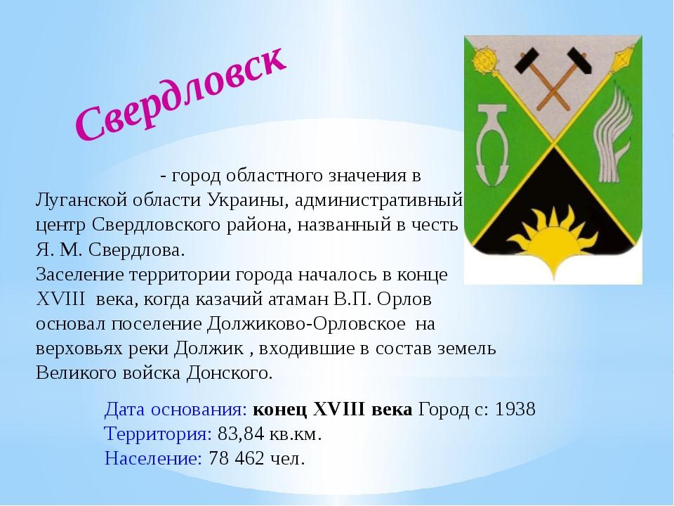 Свердловск Свердло́вск- город областного значения в Луганской области Украин...