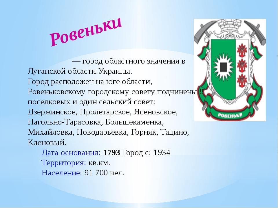 Ровеньки Ровеньки́ — город областного значения в Луганской области Украины....