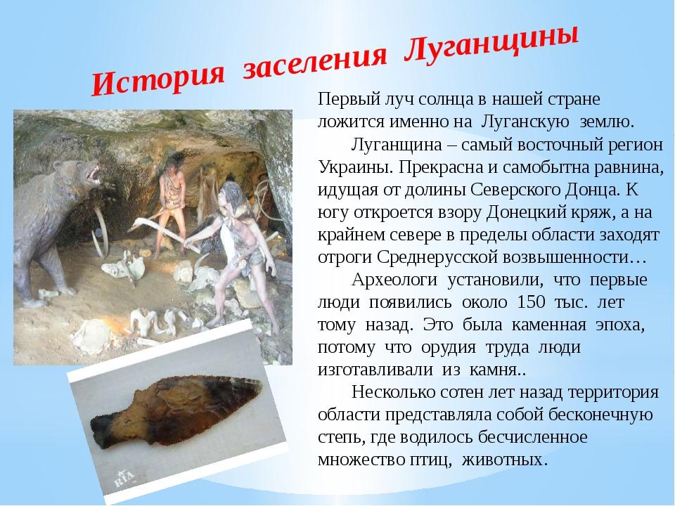 История заселения Луганщины Первый луч солнца в нашей стране ложится именно н...