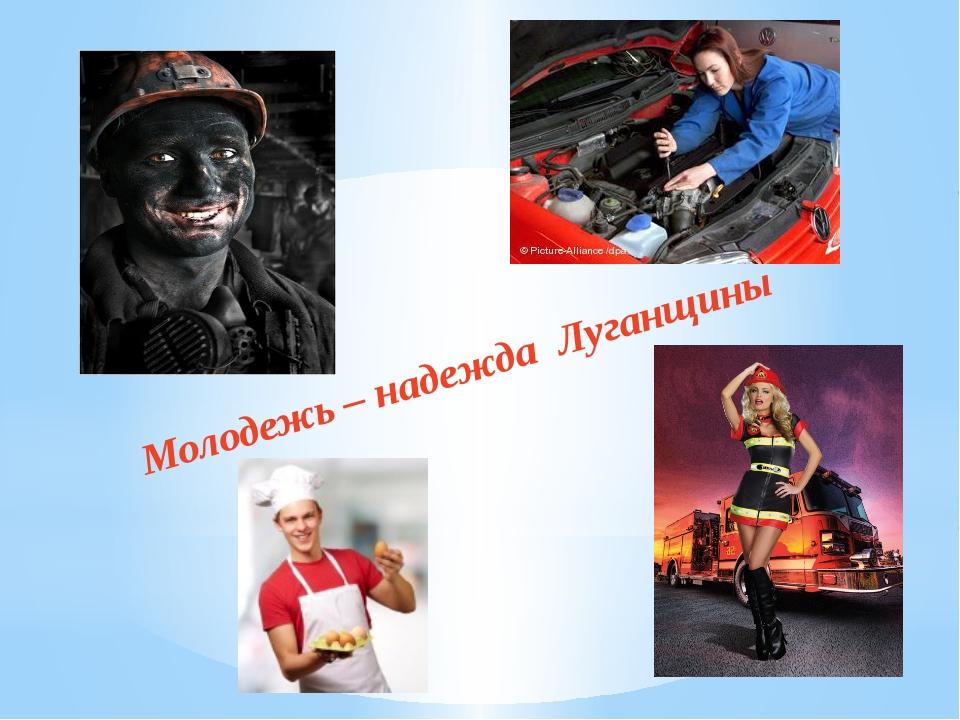 Молодежь – надежда Луганщины