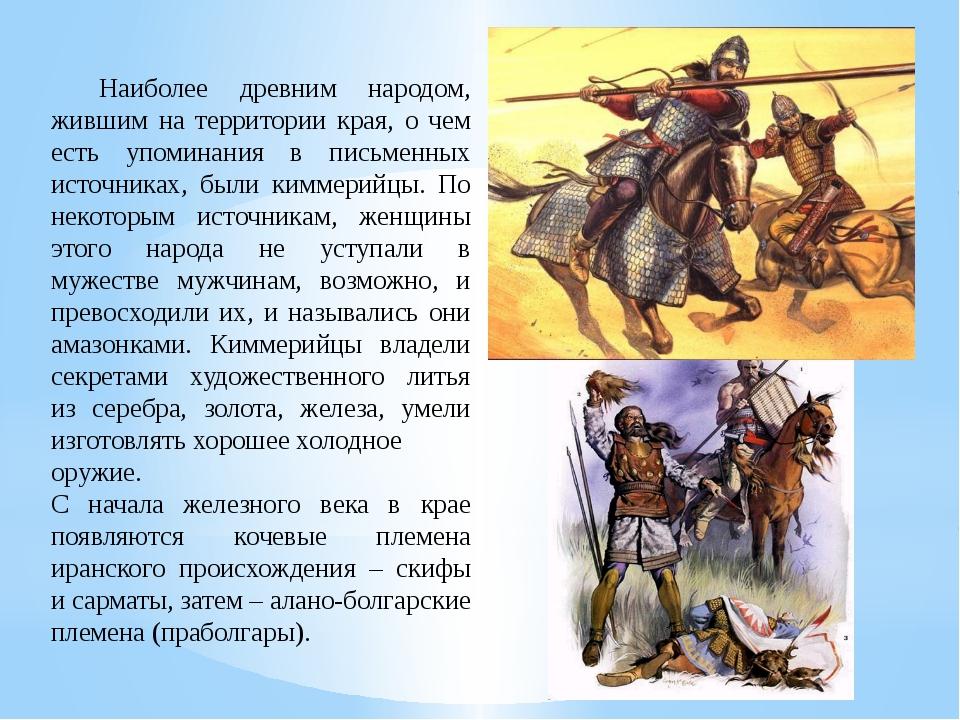 Наиболее древним народом, жившим на территории края, о чем есть упоминания в...