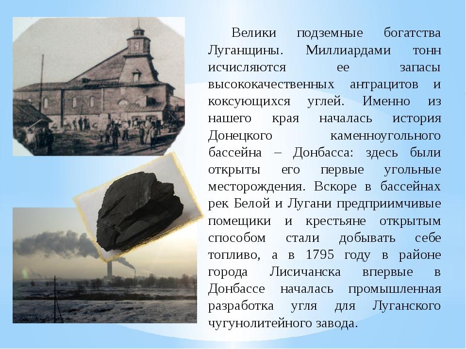 Велики подземные богатства Луганщины. Миллиардами тонн исчисляются ее запасы...