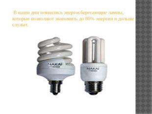В наши дни появились энергосберегающие лампы, которые позволяют экономить до