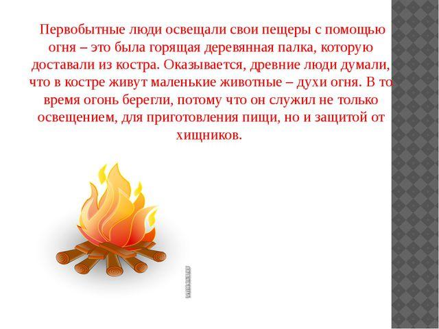 Первобытные люди освещали свои пещеры с помощью огня – это была горящая дере...
