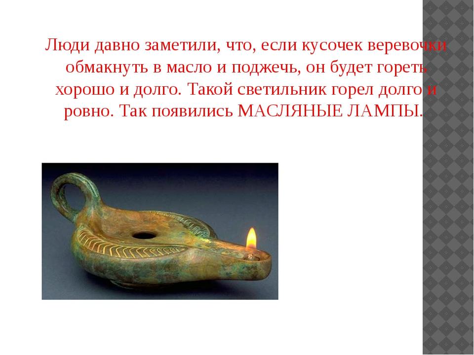 Люди давно заметили, что, если кусочек веревочки обмакнуть в масло и поджечь,...