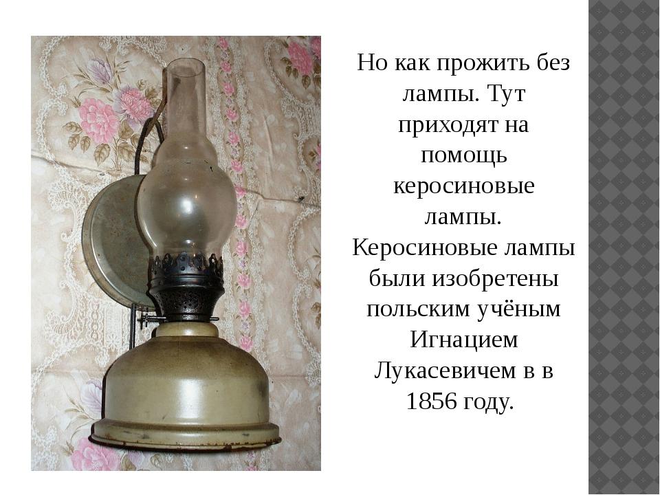 Но как прожить без лампы. Тут приходят на помощь керосиновые лампы. Керосинов...