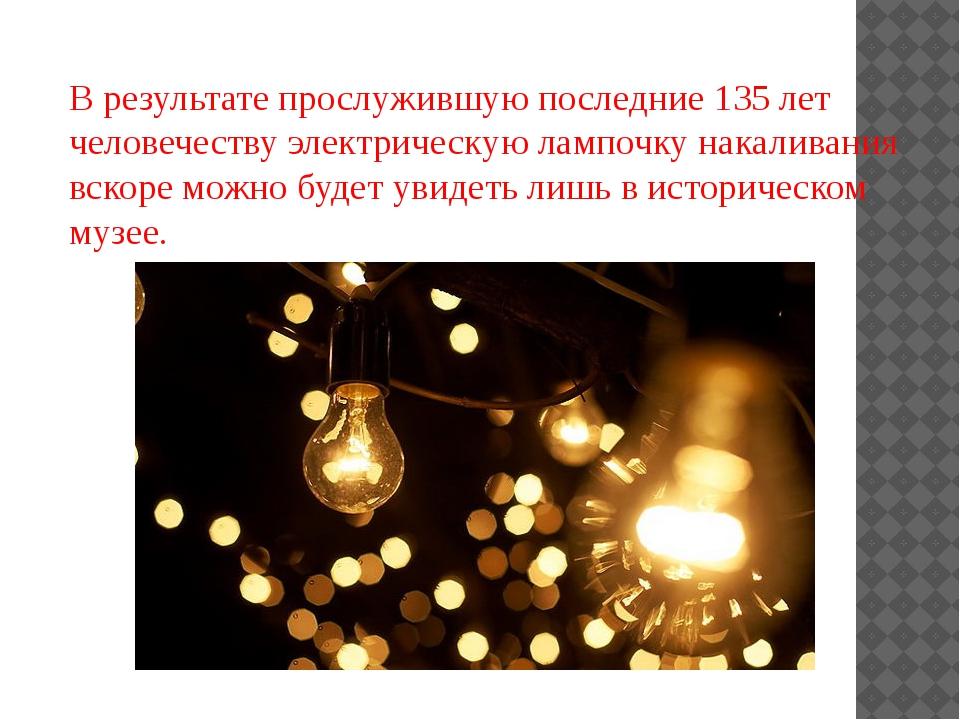 В результате прослужившую последние 135 лет человечеству электрическую лампоч...