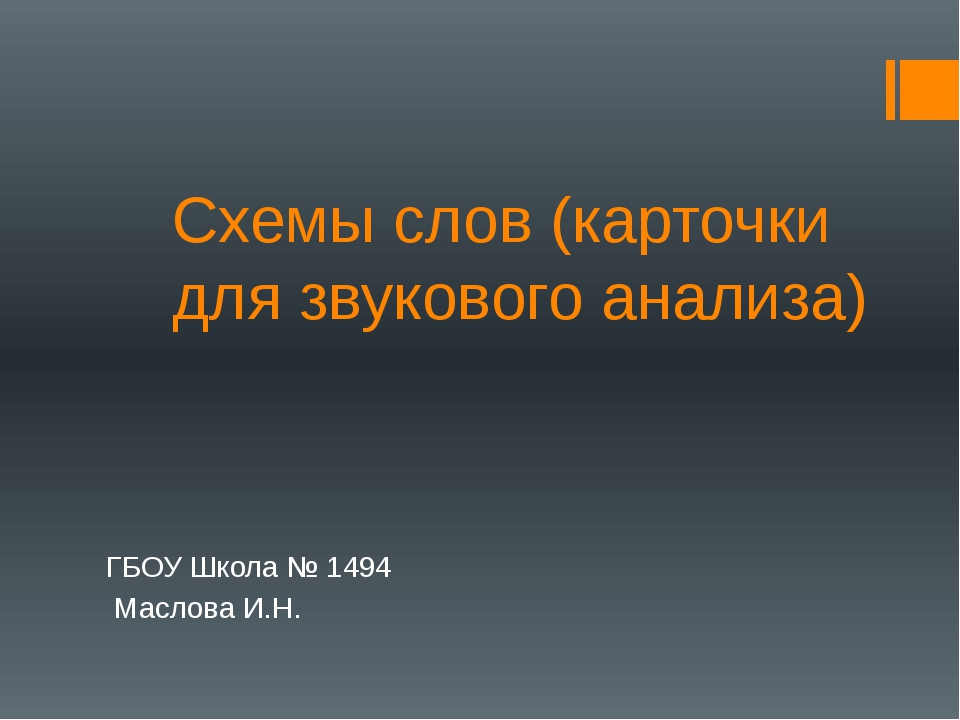Схемы слов (карточки для звукового анализа) ГБОУ Школа № 1494 Маслова И.Н.