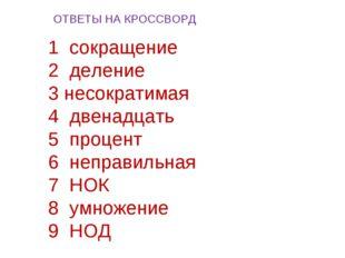 1 сокращение 2 деление 3 несократимая 4 двенадцать 5 процент 6 неправильная 7