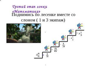 * Поднимись по лесенке вместе со слоном ( 1 и 3 экипаж) + + + + + - : 3 + + +