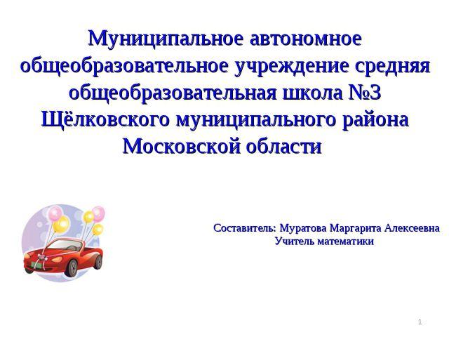 * Муниципальное автономное общеобразовательное учреждение средняя общеобразов...