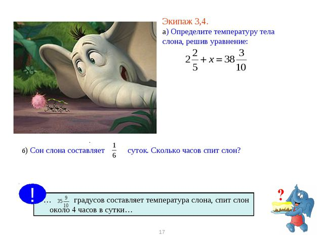 * * Экипаж 3,4. а) Определите температуру тела слона, решив уравнение: . б) С...