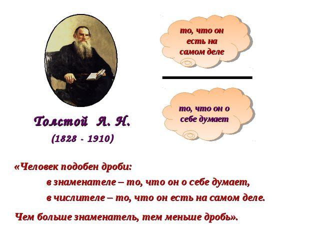 «Человек подобен дроби: в знаменателе – то, что он о себе думает, в числите...