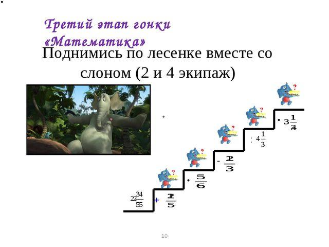 * Поднимись по лесенке вместе со слоном (2 и 4 экипаж) + + + + + - : 3 + + +...